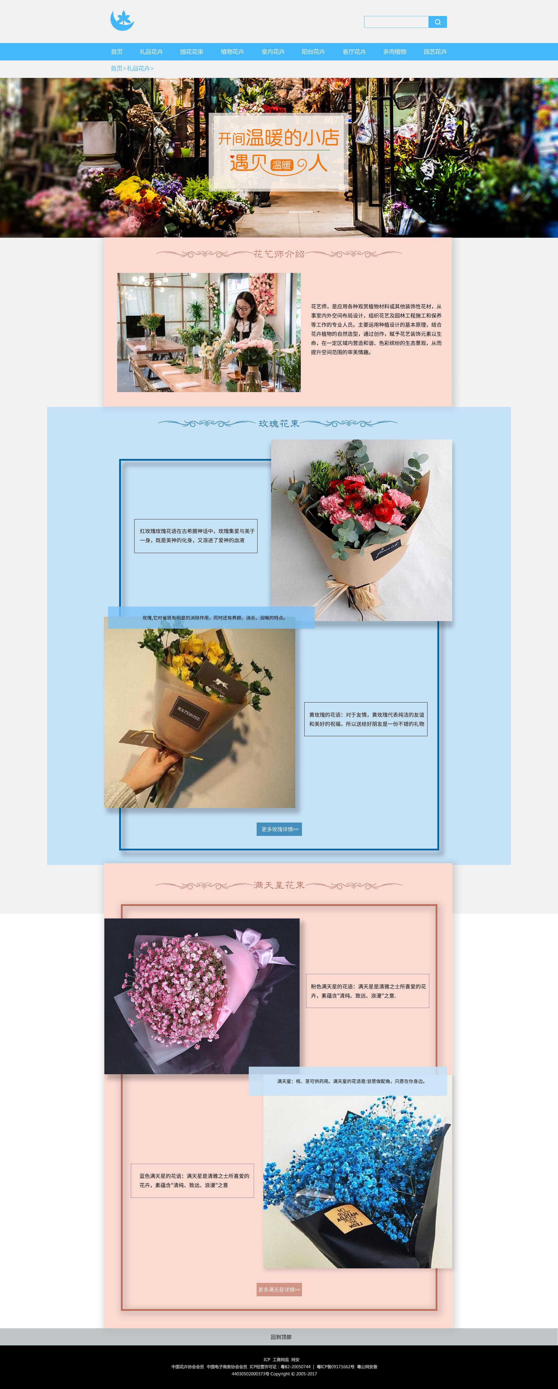 花店网页图片
