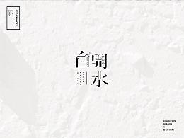 白开水   字体设计