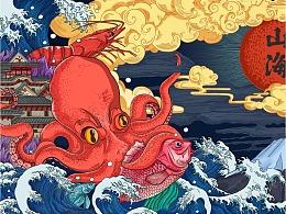 ■■彼安迪餐饮品牌之《山海》形象设计