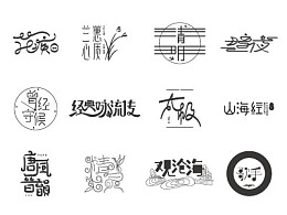 字设计:一些练习作品整理