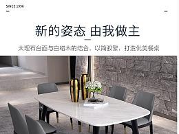 产品详情设计-桌椅
