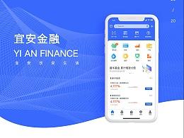 宜安金融APP-理财app