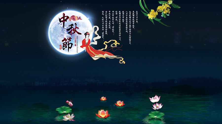 中秋节页面背景-海报图片