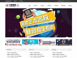 教育行业官网项目