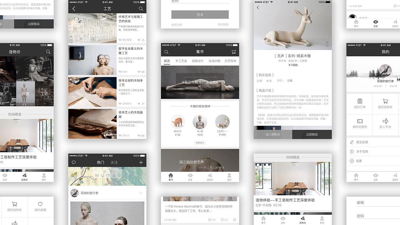ui设计作品集及简历图片