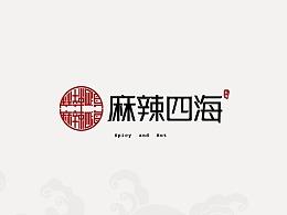 麻辣四海火锅logo设计草稿