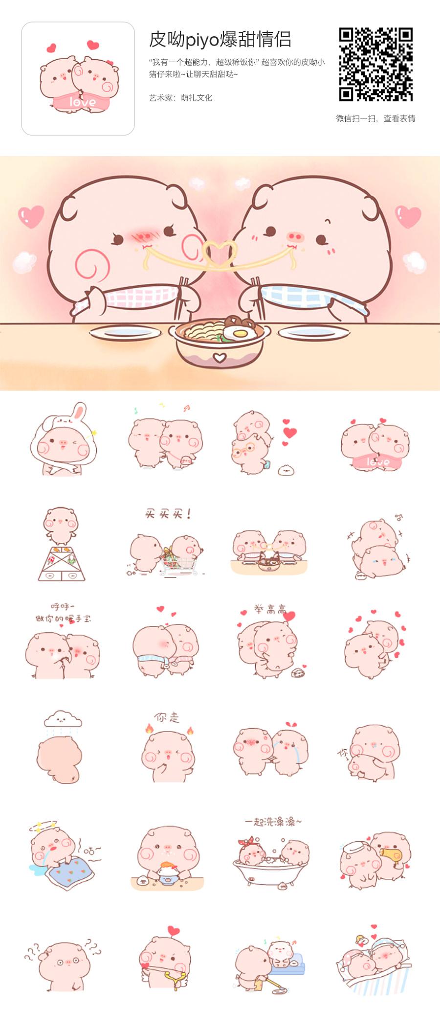 皮呦piyo情人节爆甜表情|?猪都有大全了美女男人包对象图片吃表情图片
