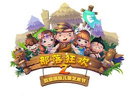 儿童节—部落狂欢