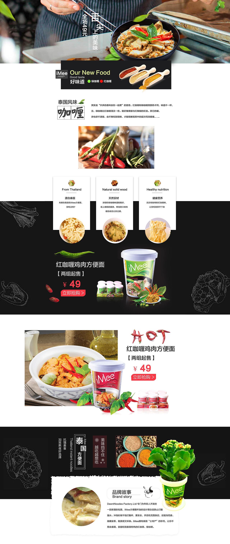 泰国imee方便面 简约 进口食品图片