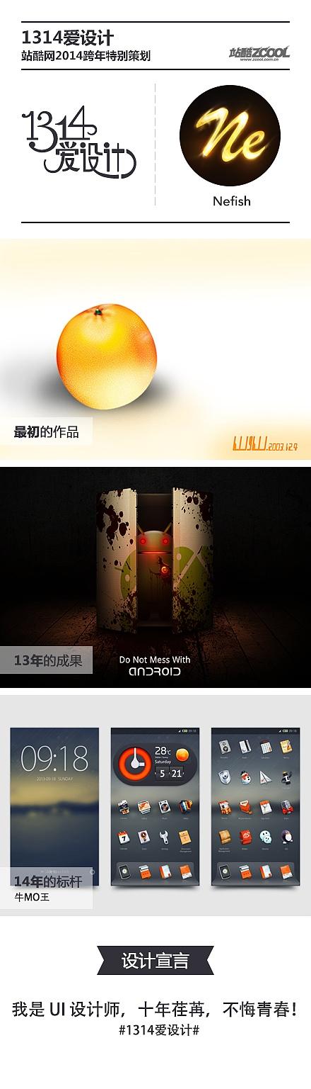 1314爱设计#十年荏苒,不悔青春!