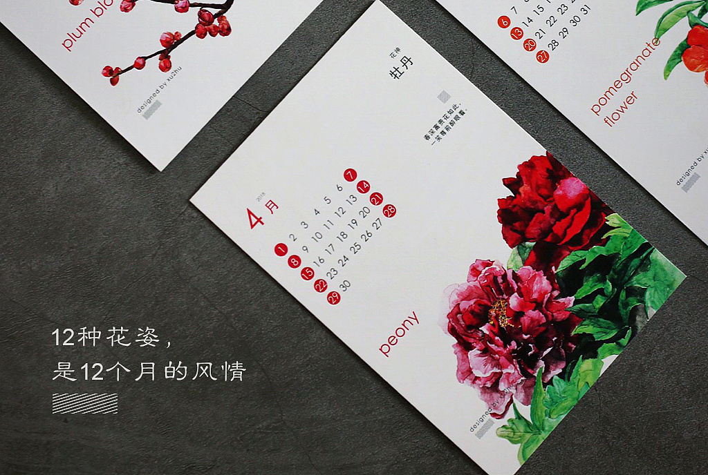 【花语集】原创手绘2018年月历 感受繁忙生活中的美妙