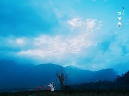 云水无心万重山