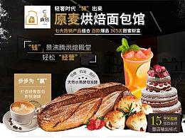 烘焙 —— 广告招商页