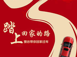 APP春节引导页