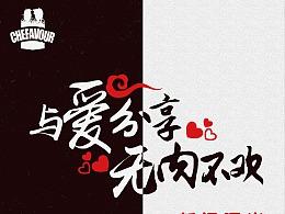 海报 与爱分享无肉不欢