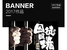 2017作品-banner整理