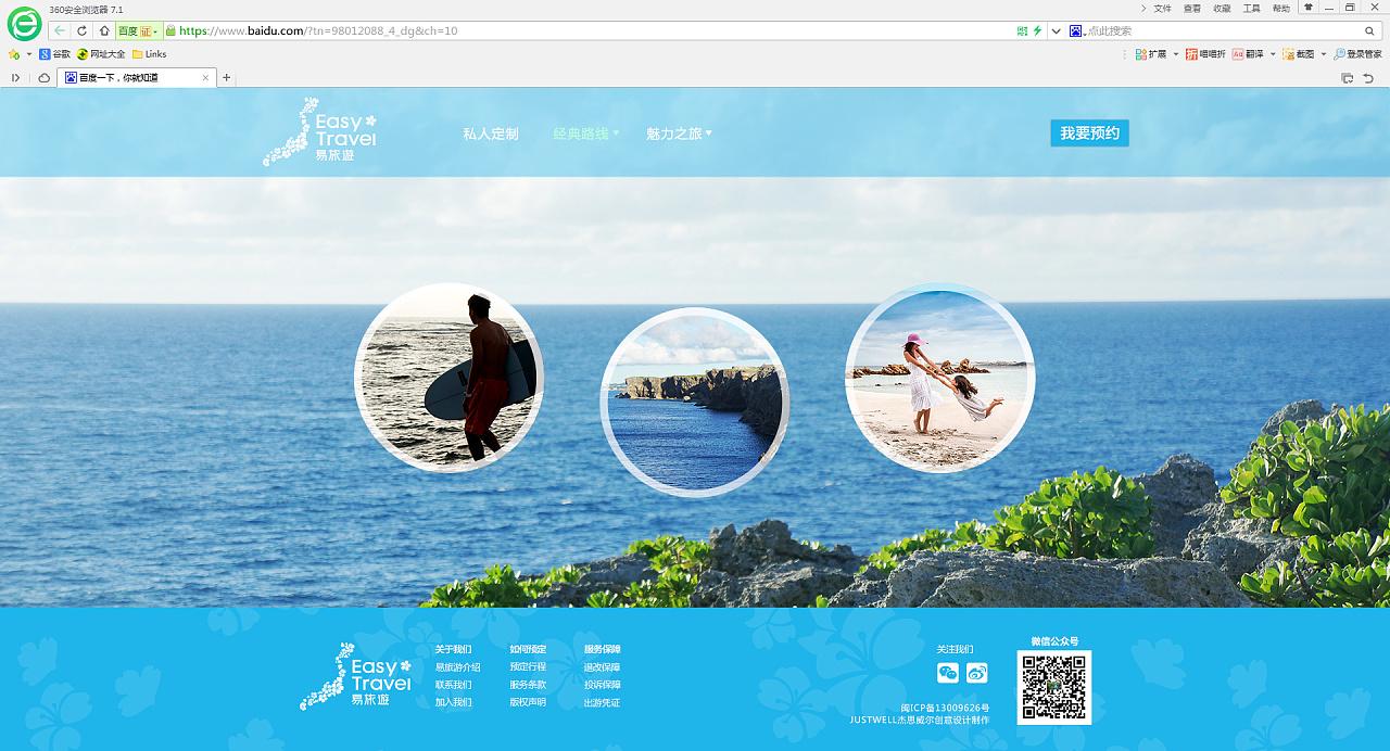 旅游网页设计素材_设计网页制作模版西安旅游与装修公司图片