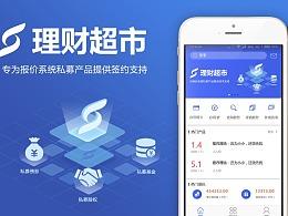 金融理财app