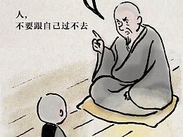 一禅漫画 暖心小故事 · 一