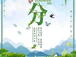中国24节气春分海报