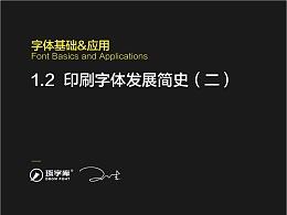 《字体基础&应用》 1.2 印刷字体发展简史(二)