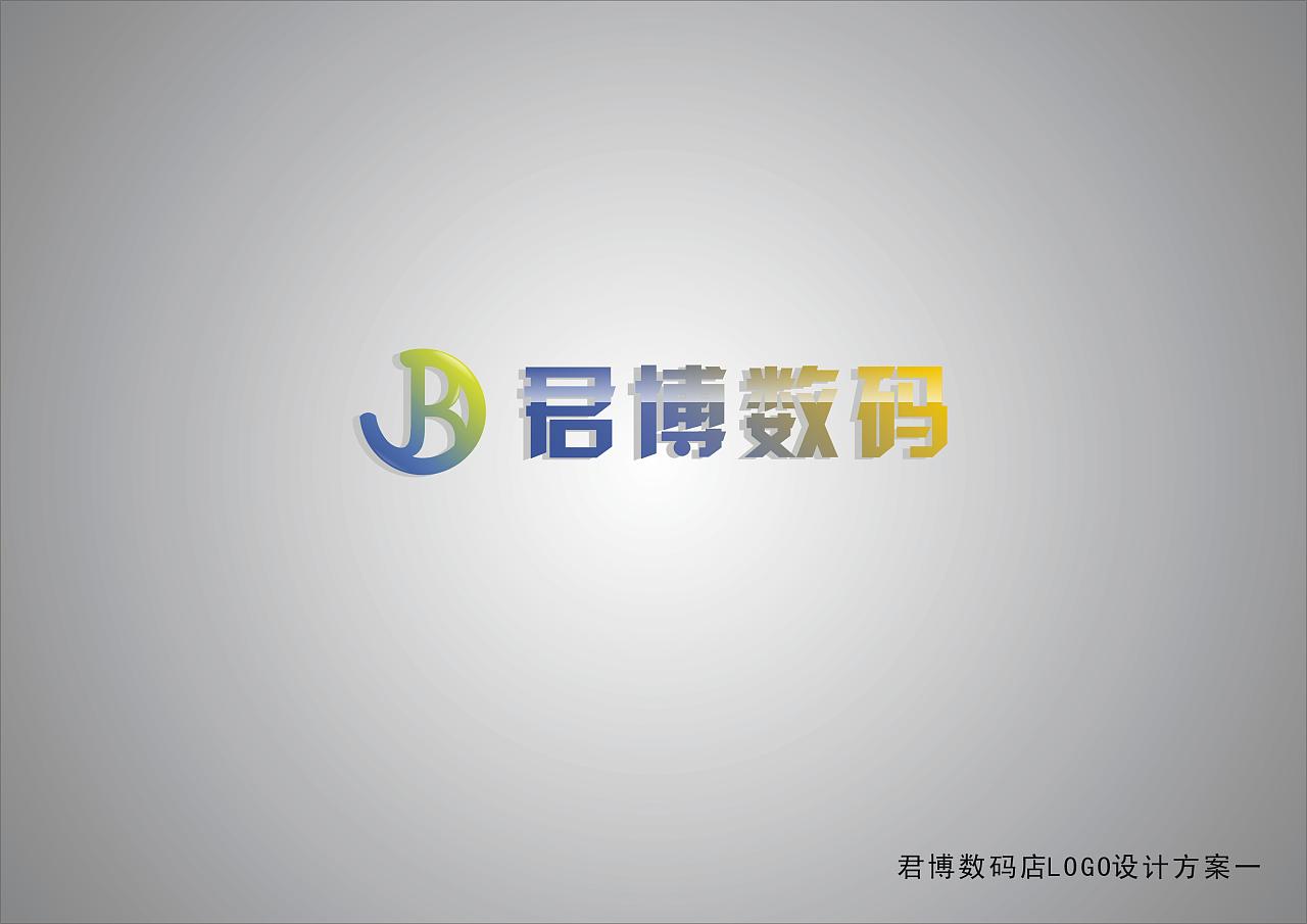 数码店logo_数码店logo