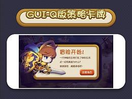 游戏GAME UI界面项目:Q版策略卡牌