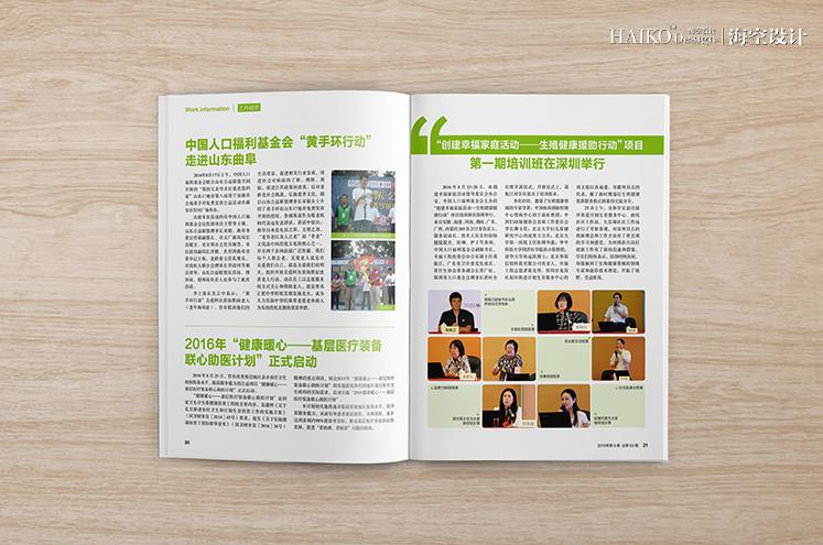 中国人口福利基金会《创建幸福家庭活动通讯》月刊·2016年第9期图片