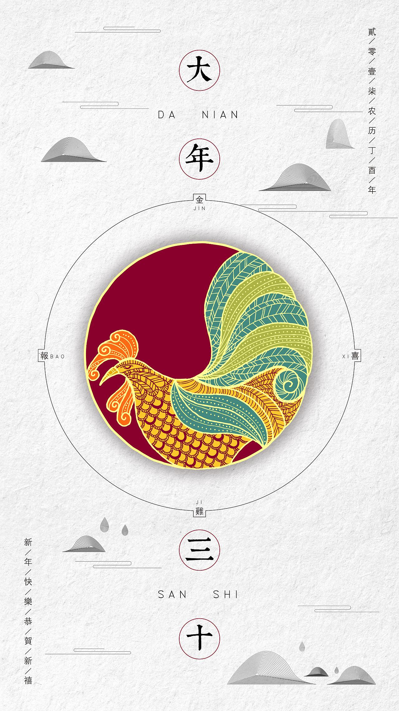 微信公众号大年三十到初七海报推送祝福.图片