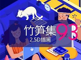 竹笋集93 2.5D插画设计