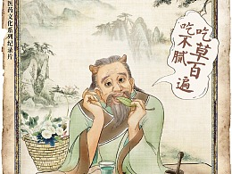 本草中国第二季 名医篇