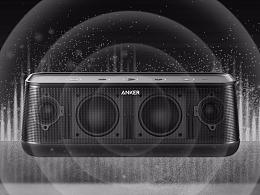 ANKER SoundCore Pro Bluetooth Speaker | 音箱设计