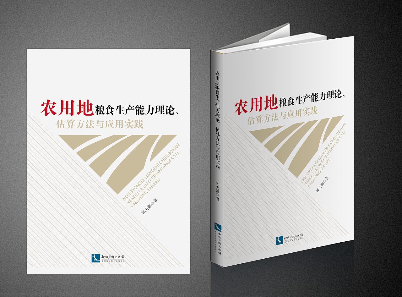 最近书籍装帧设计