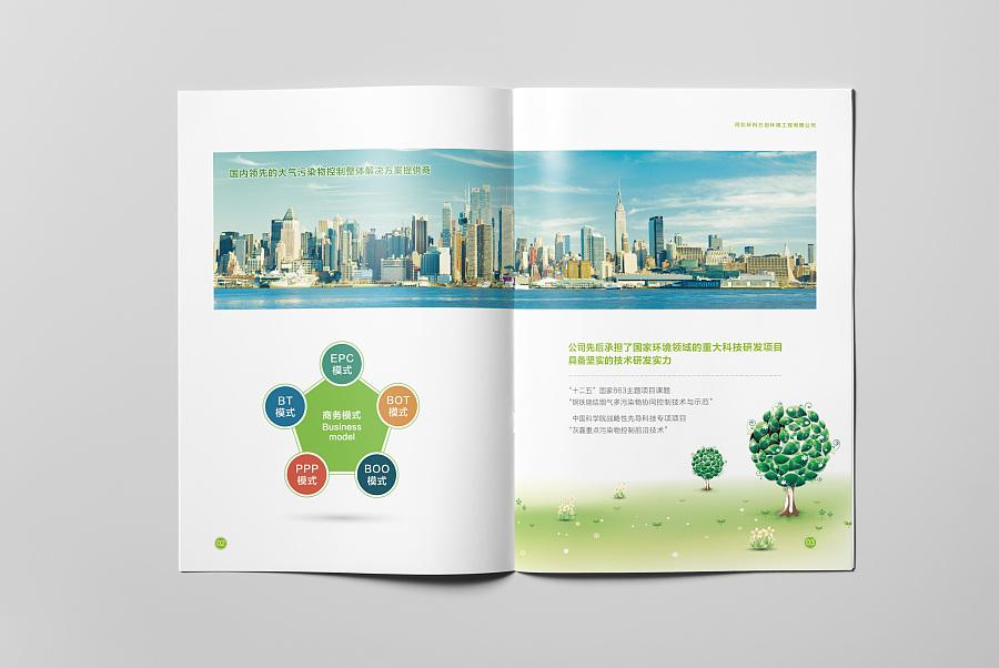 河北环科力创环境工程画册|书装\/画册|平面|jiuji