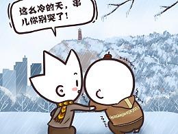"""冷不哭你算我输!""""冰冻周""""你还好吗?"""