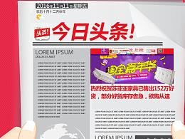 两张死在电脑里的 双十一家具双十一促销海报