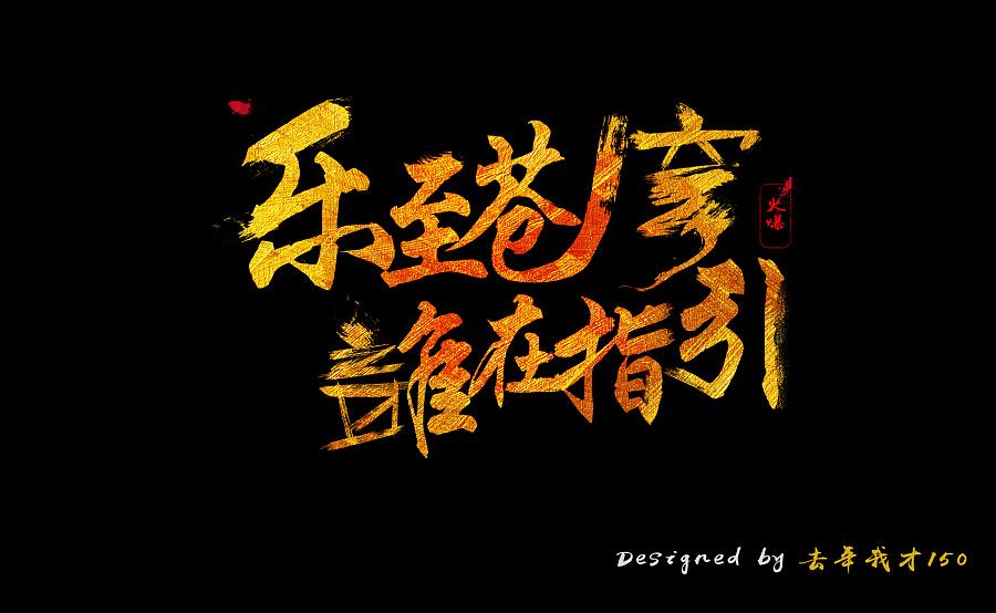 AI界面移动|设计字体/APP设备|UI|去年我150湖南室内设计师刘伟图片