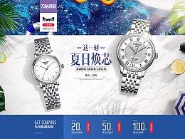 2018年天梭手表天猫男人节+天猫焕新页面