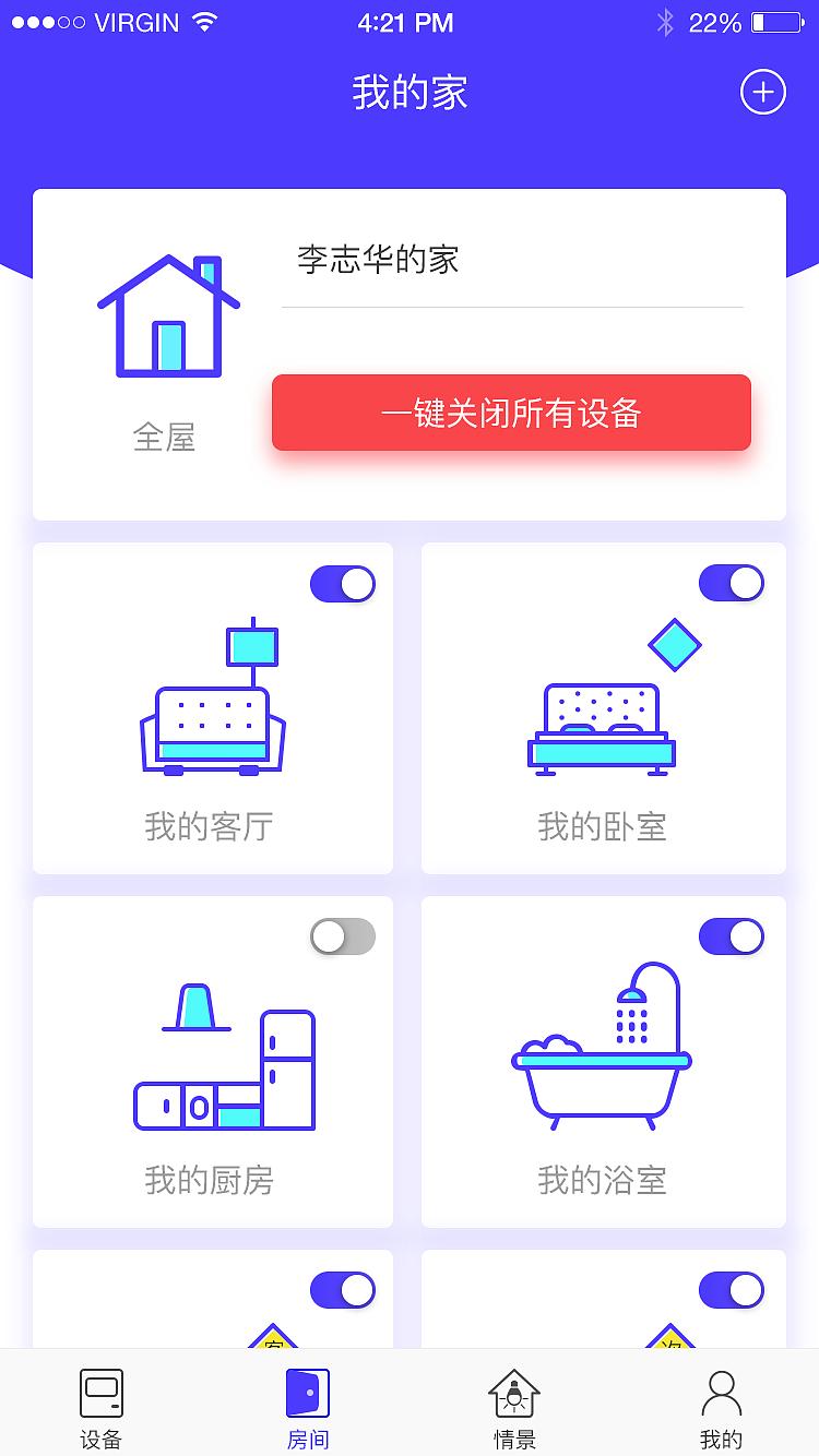 智能家居-app图片