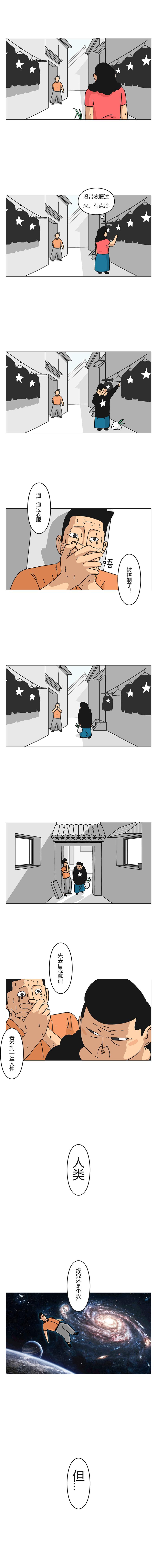 查看《大家好我是郭九二,中秋快乐,真好。》原图,原图尺寸:800x8000