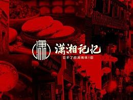 潇湘记忆餐饮品牌