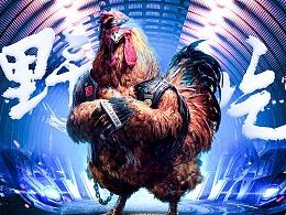 吃鸡  荒野行动 战斗鸡