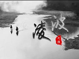 张纪中金庸武侠女子群像·凌波