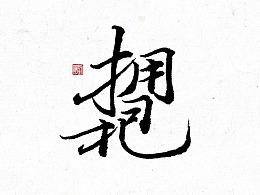 刘辉手书/二月字集