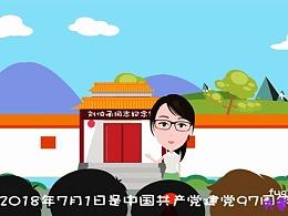 微课视频定制课件动画制作动画工作室爱国教育动画