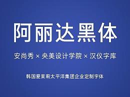遇见·安尚秀丨11月19日,国际化品牌字体定制大师课
