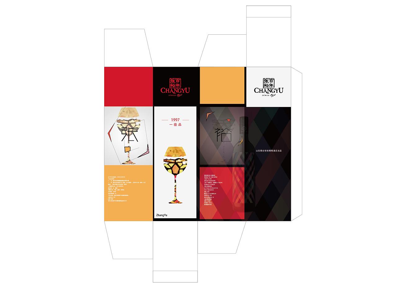 红酒包装设计图片