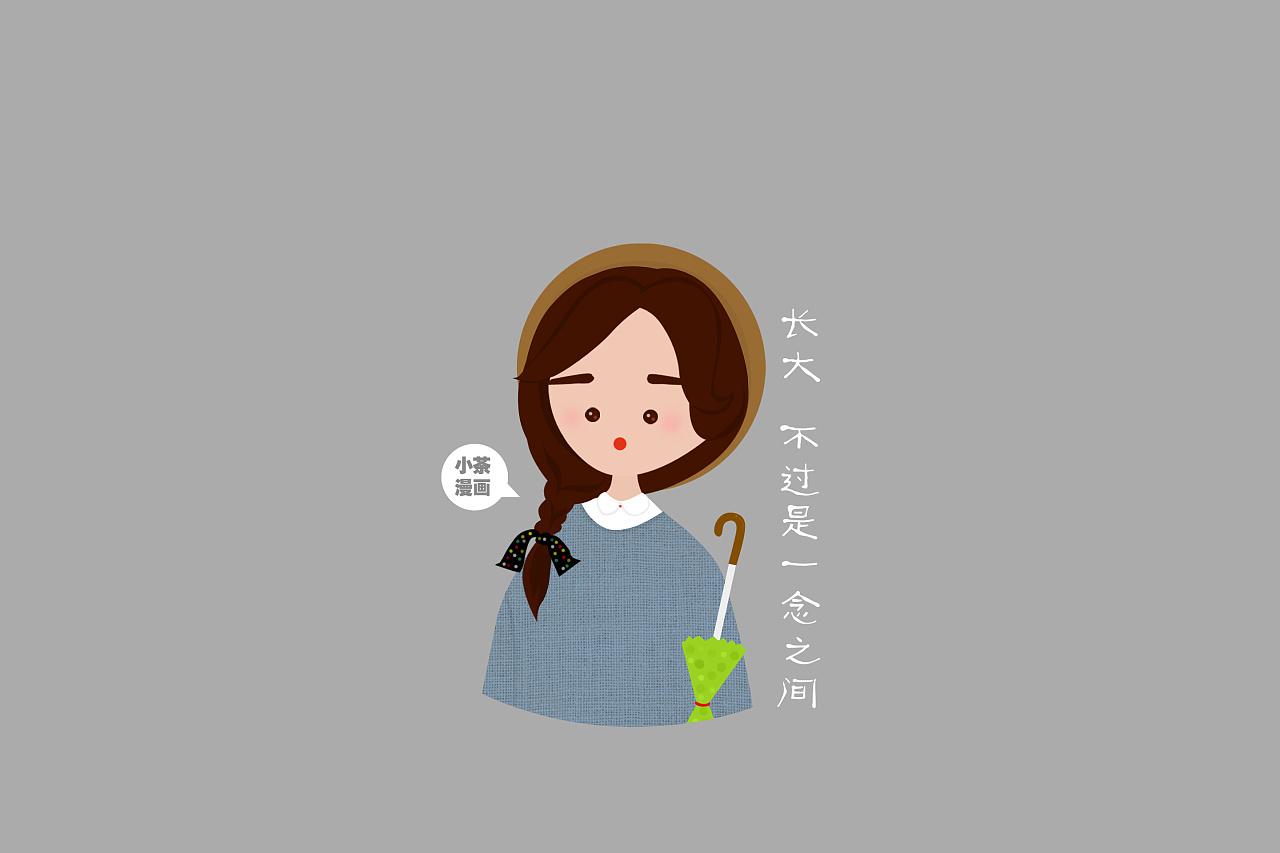 文艺女孩卡通图片