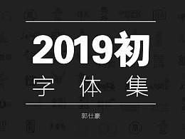 2019初-字体集