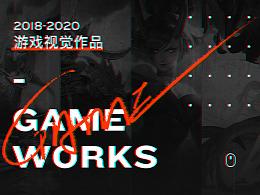 GAME WORKS~游戏视觉作品整理